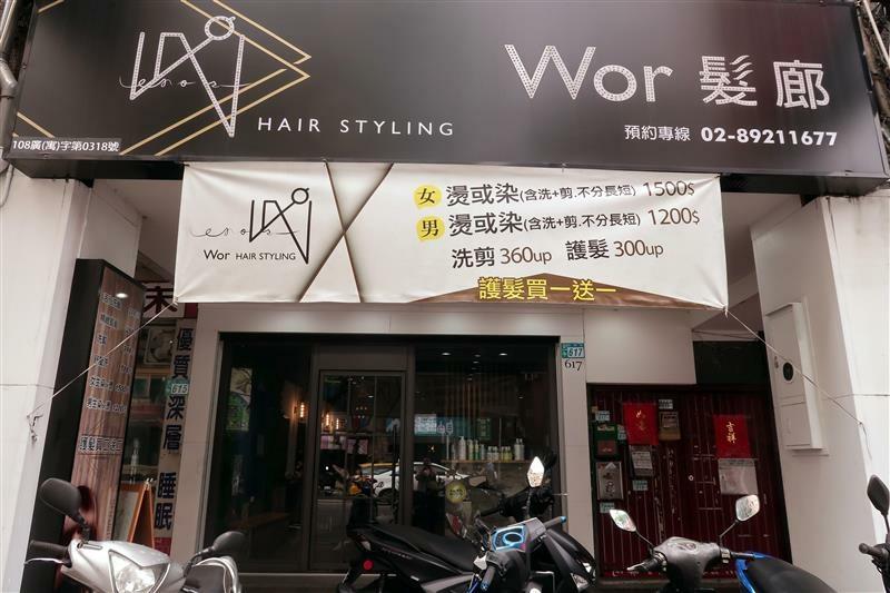 永安市場染髮 wor 髮廊 永和店 001.jpg