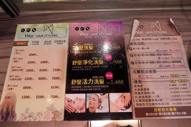 永安市場染髮 wor 髮廊 永和店 007.jpg
