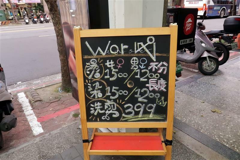 永安市場染髮 wor 髮廊 永和店 085.jpg