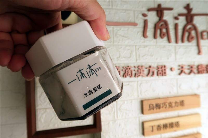 中山國中甜點 一滴滴 EDD 029.jpg