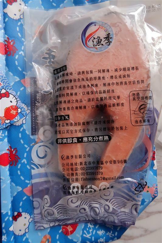漁季水產 kitty 保冷袋 冷凍鮭魚水產 005.jpg