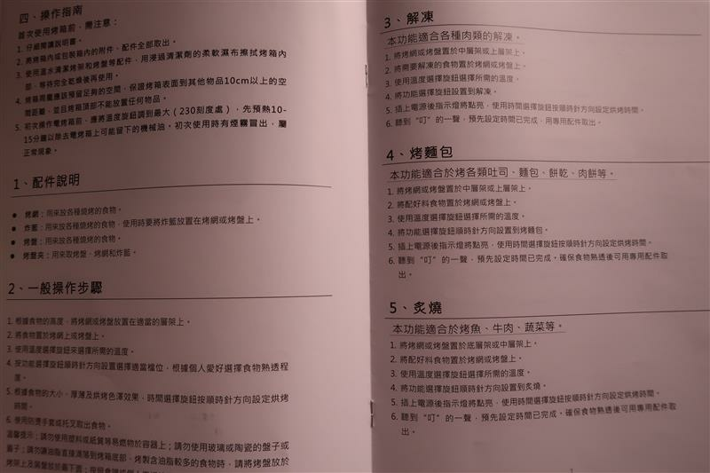 Coz!i AF66 空氣炸烤箱 氣炸鍋 炫風烤箱 食譜 046.jpg
