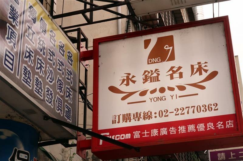 新莊床墊推薦 永鎰彈簧床手工床墊工廠 獨立筒 003.jpg