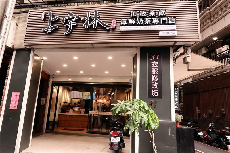 永和飲料推薦 上宇林 鮮奶茶 菜單001.jpg
