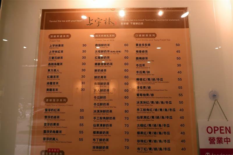 永和飲料推薦 上宇林 鮮奶茶 菜單003.jpg