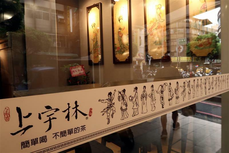 永和飲料推薦 上宇林 鮮奶茶 菜單011.jpg