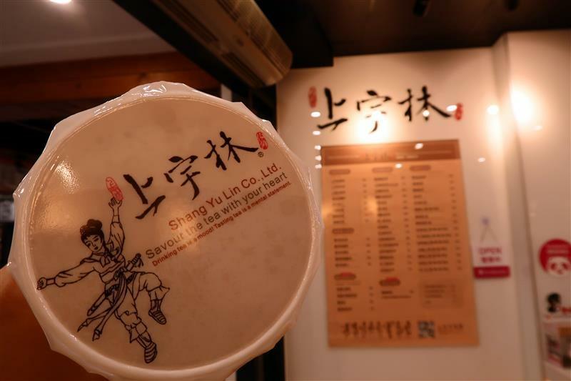 永和飲料推薦 上宇林 鮮奶茶 菜單056.jpg