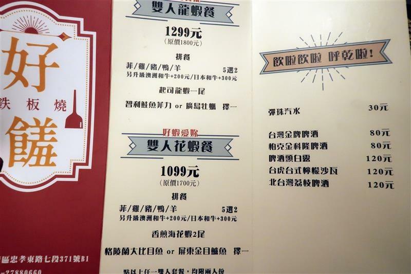好饈鐵板燒 南港環球購物中心 004.jpg