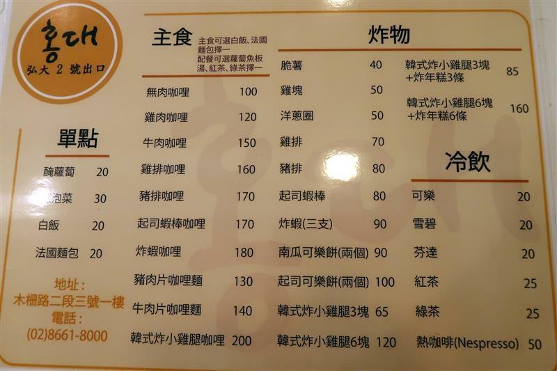 木柵 咖哩 弘大2號出口 韓式炸雞 001.jpg
