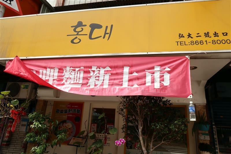 木柵 咖哩 弘大2號出口 韓式炸雞 063.jpg