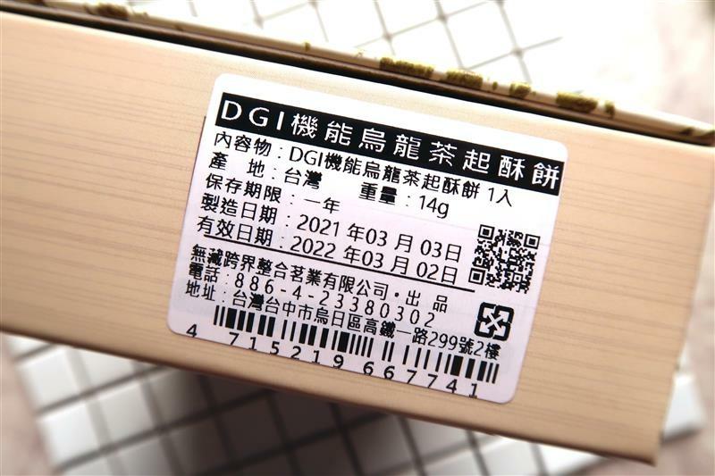 哪裡買華齡無藏低GI起酥餅  低GI餅乾 奶素  003.jpg