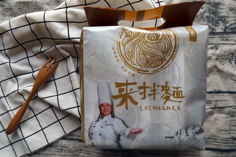 漢來美食 來拌麵 椒麻醬香 胡麻椒香 林美秀 002.jpg