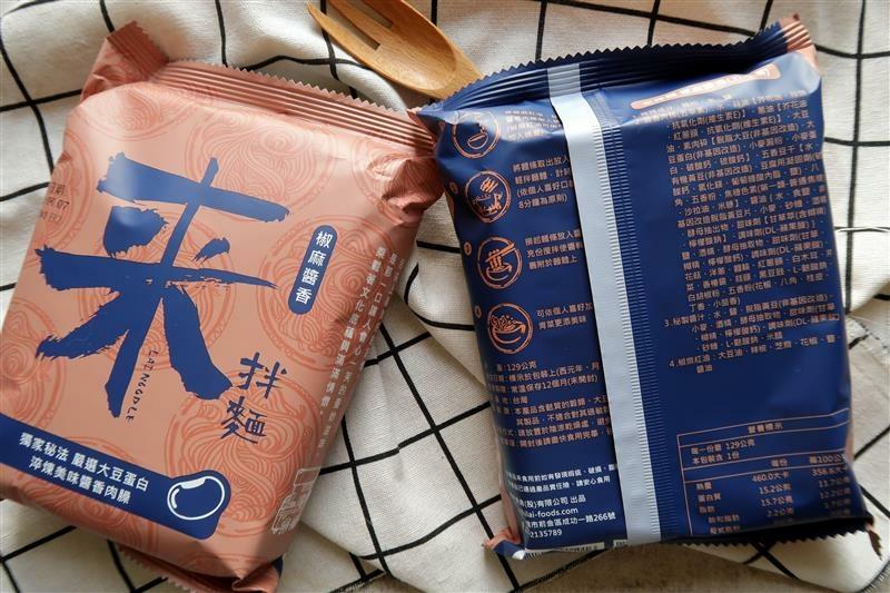 漢來美食 來拌麵 椒麻醬香 胡麻椒香 林美秀 013.jpg