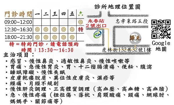 20181214歸元中醫診所名片背面.jpg