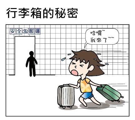 行李箱的祕密 (1) - 複製.png