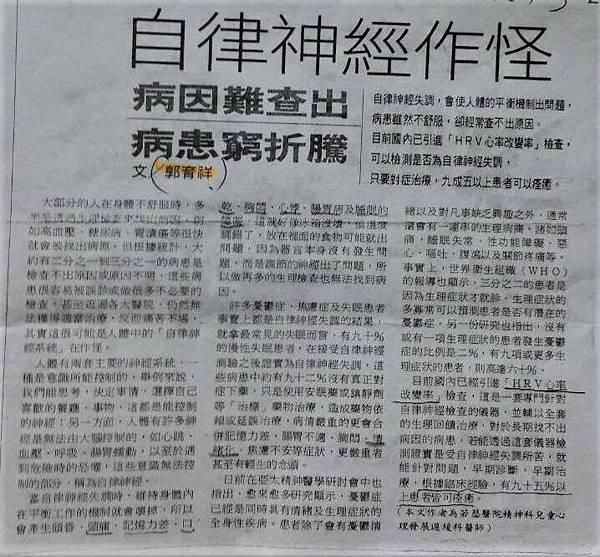 自由時報_2004.09.29_【自律神經作怪 病因難查出 病患窮折騰】.jpg
