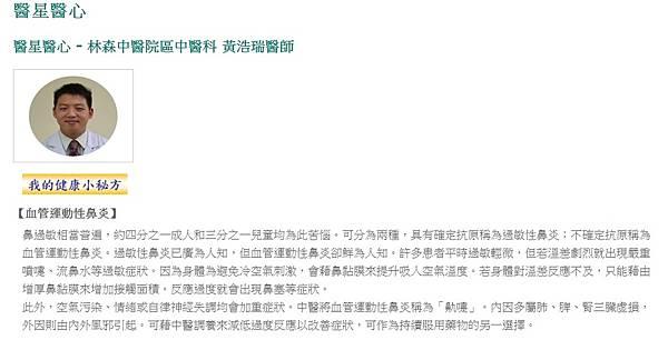 2014.2.27 醫心-血管運動性鼻炎.jpg