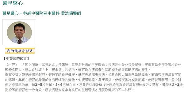 2013.07.09 醫心-中醫預防感冒.jpg