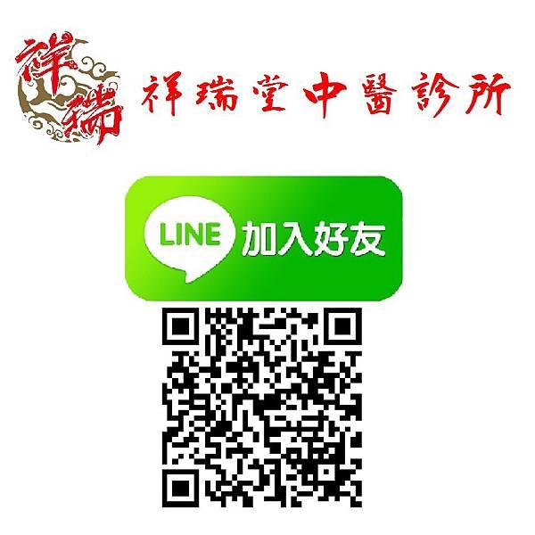 祥瑞堂Line.jpg