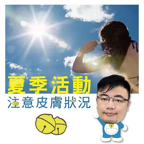 黃雍宗醫師 夏季活動 皮膚須知