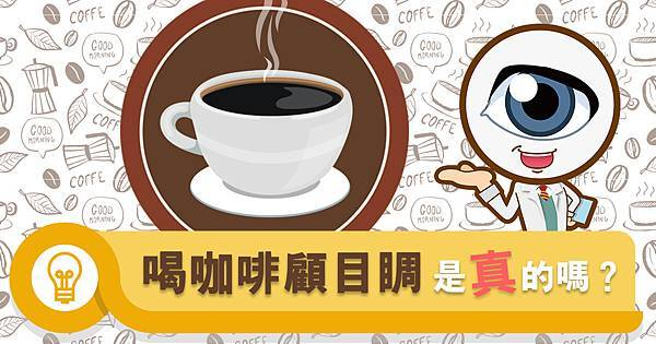 喝咖啡,顧目睭是真的嗎_1.jpg