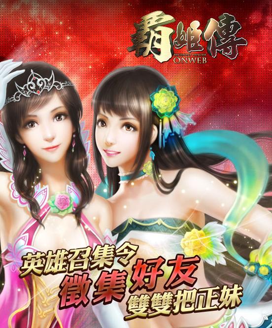 霸姬傳online -霸姬傳網頁遊戲-efunfun網頁遊戲第一平台