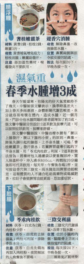 報紙文章5.jpg