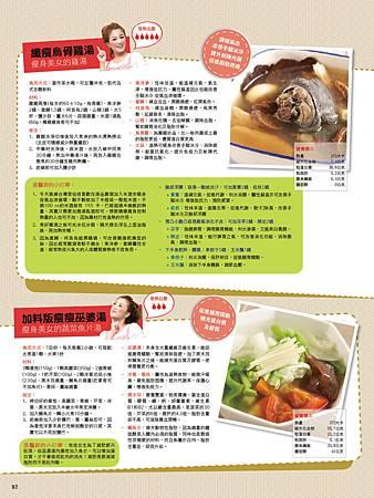 溫感瘦身食譜3.jpg