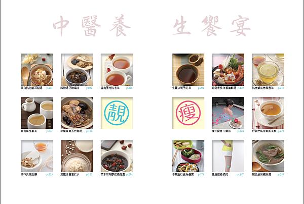 中醫養生饗宴清晰版