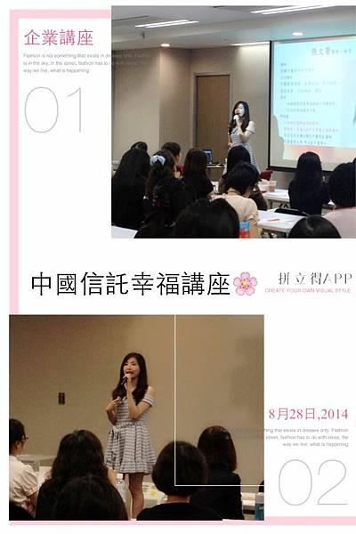 中國信託幸福講座