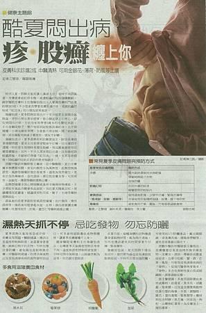 聯合報 20150610 夏日皮膚癢