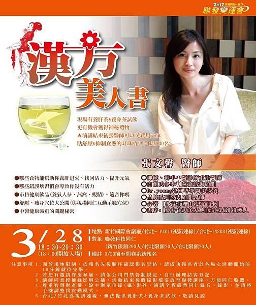 20120328漢方美人書edm02 (確認).JPG