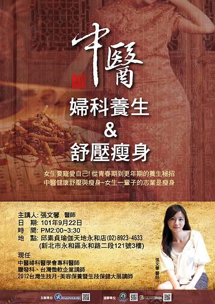 20120922瑜珈協會演講宣傳海報.JPG