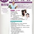 20130109英華達企業演講EDM.JPG