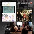 20140917晶華酒店花絮拼圖.JPG