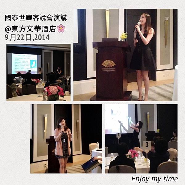 20140922國泰世華 東方文華酒店.JPG