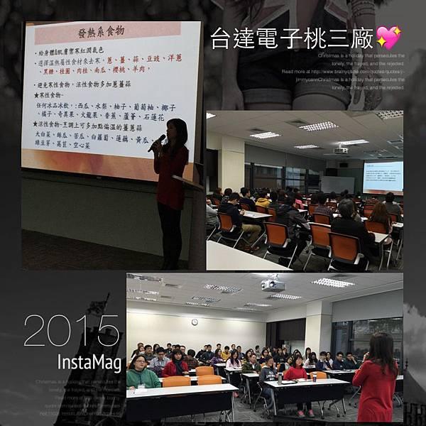 20150205台達電子桃三.JPG