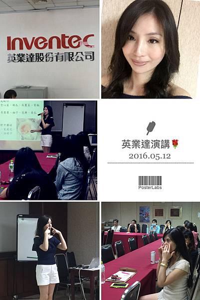 20160512英業達婦女養生保健講座.JPG