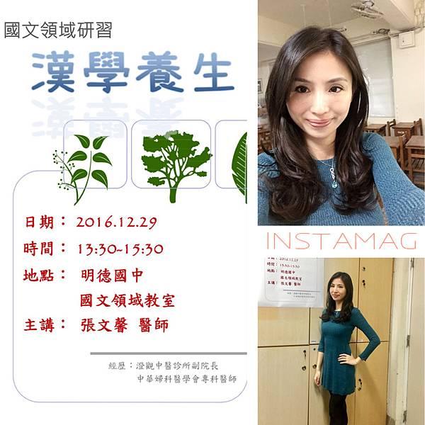 20161229明德國中漢學與養生.JPG