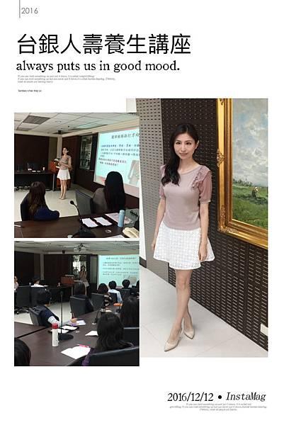 20161212台銀人壽演講.JPG