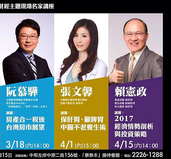 20170401景泰封養生講座3.jpg