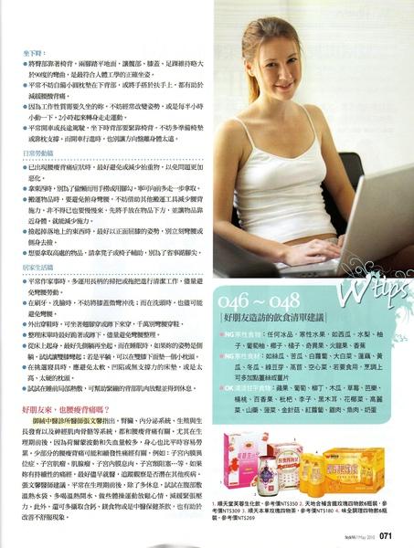 style w 腰酸背痛2.jpg