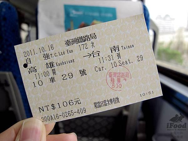 00_0_前往台南的車票.JPG