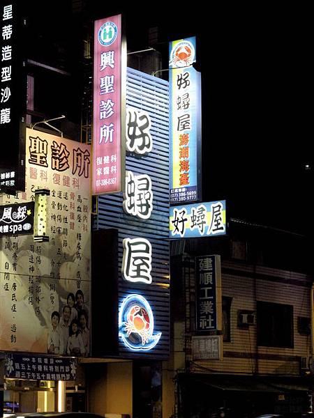 00_好蟳屋-1.JPG