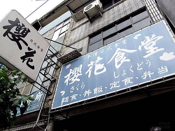 00_1_櫻花食堂招牌.jpg