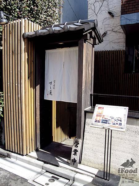 00_1_Sushi Tsu店外一景-1