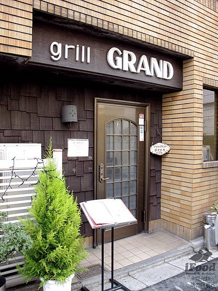 00_1_Grill Grand店外一景