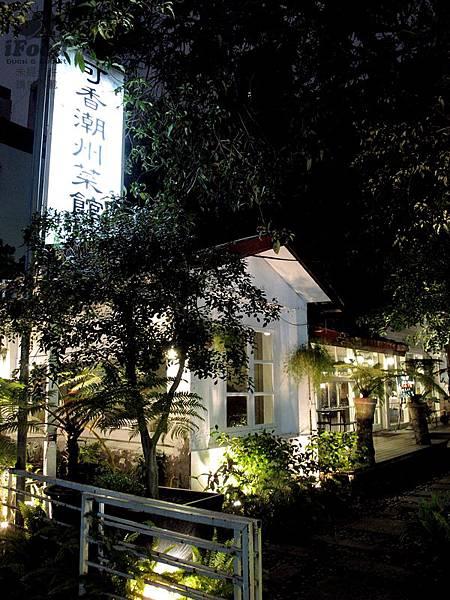 00_1_可香潮州菜 店面一景