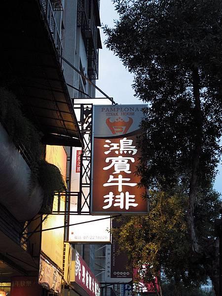 00_1_鴻賓牛排館 店外一景-1