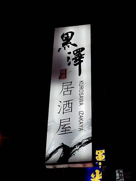 00_1_黑澤居酒屋 招牌